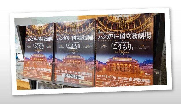 Világsztárokkal vett részt tizedik japán turnéján az Opera